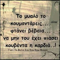 Smart Quotes, Clever Quotes, Funny Quotes, Poetry Quotes, Wisdom Quotes, Life Quotes, Live Laugh Love, Greek Quotes, Philosophy