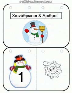 Los Niños: ΠΑΙΧΝΙΔΟΒΙΒΛΙΟ ΑΝΤΙΣΤΟΙΧΙΣΗΣ (Match Flip Book) με ... Toddler Learning, Preschool Learning, Winter Activities, Activities For Kids, File Folder Games, Math Numbers, Borders And Frames, Snowman, Arts And Crafts