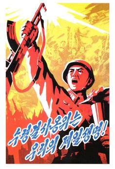 North Korea propaganda postcard (2015)