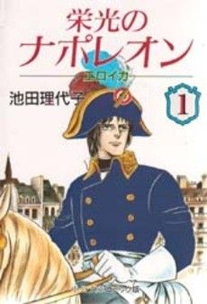 Eikou no Napoleon Thermidorian Reaction, Battle Of The Nile, Italian Campaign, Online Anime, Napoleon, Fictional Characters, Fantasy Characters