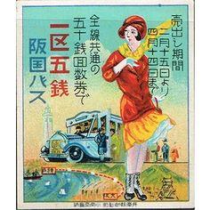 戦前のマッチラベル 阪国バス(阪神国道自動車=現・阪神バス)