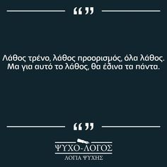 Greek Quotes, Weather, Text Posts, Weather Crafts