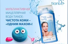 Презентации The first tool that removes make-up with a gesture! As part of an innovative complex PORE Reductil, which tightens pores and gives a natural matte skin, moisturizes, soothes and softens the skin.