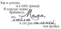 Надписи для мамы. Обсуждение на LiveInternet - Российский Сервис Онлайн-Дневников