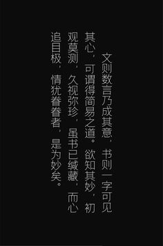 font,chinese, Typography —— LIHEI 隶黑 by onevision , via Behance Japanese Aesthetic, Red Aesthetic, Aesthetic Anime, Aesthetic Pictures, Whats Wallpaper, Dark Wallpaper, Aesthetic Backgrounds, Aesthetic Wallpapers, Japanese Wallpaper Iphone