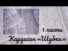 Knitting Patterns, Shirt Dress, Mens Tops, Shirts, Youtube, Design, Fashion, Sweater Vests, Knitting Paterns