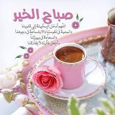 صور أجمل دعاء للحبيب في الصباح سيدات مصر Good Morning Images Flowers Beautiful Morning Messages Coffee Breakfast