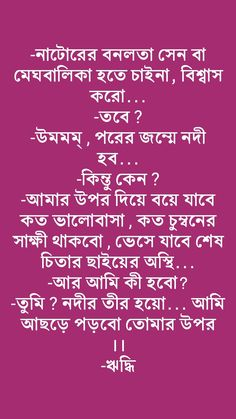 Bengali Poems, Cute Love Wallpapers, Bangla Love Quotes, Colorful Wallpaper, Love Quotes For Him, Cool Words, Fonts, Life Quotes, Poetry