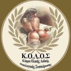 Τελικά δεν κατεβαίνει ο Κ.Ο.Λ.Ο.Σ., απορροφήθηκε στο ΣΥΡΙΖΑ...