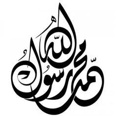 Muhammed-ur-rasool-lillah Arabic calligraphy
