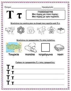 Greek Language, Speech And Language, Preschool Class, Kindergarten, Alphabet, Learn Greek, Worksheets For Kids, Learn To Read, Taxi