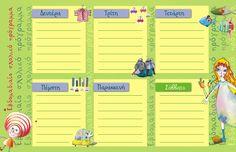 1ο 12/Θ Δημοτικό Σχολείο Νέας Μαγνησίας: Εκτυπώστε το εβδομαδιαίο σχολικό σας πρόγραμμα. Projects To Try, Map, Table, Blog, Location Map, Tables, Blogging, Maps, Desk