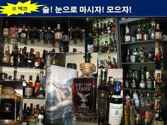 주테크.술을 모아 바자회프로젝트...KS장학재단을 위한 모으기 담그기