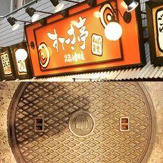 ステーキ亭の店内にて何故かマンホール! ステーキもさることながら、マンホールもご馳走様でした! #日本 #japan #東京 #tokyo #写真 #photo #love #happy #肉 #ステーキ亭 #武蔵小金井 #マンホール #マンホール蓋 #manhole #manholecover