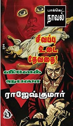 See what your friends are reading Free Books To Read, Free Pdf Books, Free Ebooks, Read Books, Novels To Read Online, Books Online, Tamil Comics, Novel Wattpad, Thriller Novels