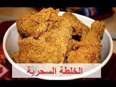 الطريقة الاصلية لعمل دجاج كنتاكى كما فى مطاعم كنتاكى السر للحصول على القرمشة و اللون الذهبي - YouTube
