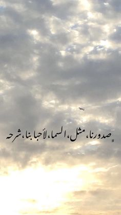 Arabic Words, Arabic Quotes, Photo Quotes, Picture Quotes, Image Cloud, Qoutes, Life Quotes, Life Words, My Sister