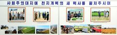 조선농업근로자동맹 제8차대회기념 사진전람회 개막