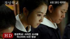 경성학교: 사라진 소녀들 (The Silenced, 2015) 미스터리 사건 영상 (Mystery Video)