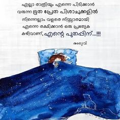 Music Love Quotes, Weird Facts, Crazy Facts, Crazy Feeling, Love Bites, Malayalam Quotes, She Quotes, Cute Images, Jaba