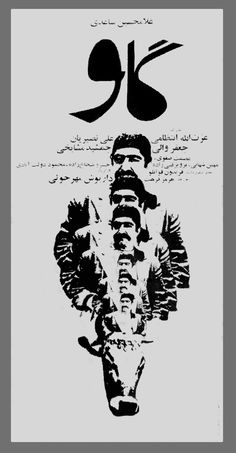 """Farshid Mesghali, poster of film """"The Cow"""""""