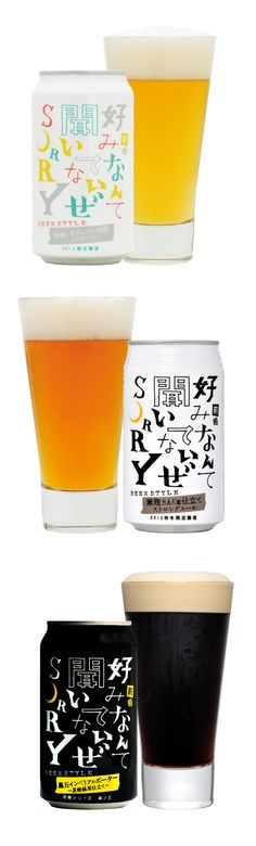 Funky distinct beer packaging... change your perception of what beer can be.>> SORRY beer