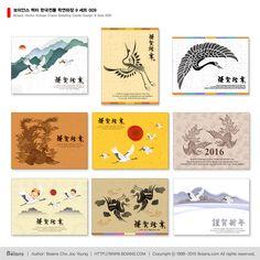 보이안스 벡터 한국전통 학연하장 9세트 009 출시. New Launched Boians Vector Korean Crane Greeting Cards Design 9 Sets 009. #보이안스 #Boians #학연하장 #두루미연하장 #카드디자인 #새연하장 #새 #학 #두루미 #봉황 #봉황연하장 #새해카드 #연하장 #신년카드 #설날카드 #인사말카드 #Crane #JapaneseCrane #KoreanCrane #Birdb #BirdCards #Phoenix #PhoenixCards #GreetingCard #NewYearCards #CardDesign #VectorCard #Vector #한국전통 #연하장판매 #한국전통연하장 #근하신년 #설날 #일러스트 #동양화 #OrientalPainting #Oriental #painting #Illustration #IndiaInk #sumie