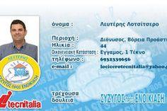 ΓΙΑΝΝΗΣ ΡΑΧΙΩΤΗΣ             GREECE-DATA-BANΚ: Ενοικιαζόμενοι σύζυγοι – Νέο επάγγελμα στην Ελλάδα...