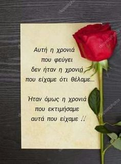 New Year Wishes Quotes, Wish Quotes, Good Morning Greetings, Happy New Year 2020, Greek Quotes, Christmas Wishes, Wise Words, Spirituality, Letters