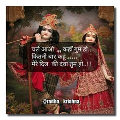 Image may contain: 3 people, text Love Quotes For Him Romantic, First Love Quotes, Sweet Love Quotes, Love Husband Quotes, Beautiful Love Quotes, Love Quotes With Images, Romantic Songs, Krishna Quotes In Hindi, Radha Krishna Love Quotes