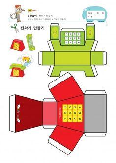 오리기·접기·붙이기 - 전화기
