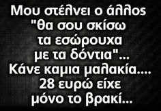 Funny Greek Quotes, Greek Memes, Funny Picture Quotes, Love Quotes, Funny Quotes, Funny Images, Funny Pictures, Funny Statuses, Funny Phrases
