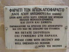Μωσαϊκό: Το Άγιον Όρος της Κρήτης και οι Κρητικοί Αόρατοι Α...