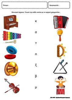 Το νέο νηπιαγωγείο που ονειρεύομαι : Φύλλα εργασίας για τα μουσικά όργανα - γλώσσα Music Games For Kids, Music Do, Sensory Activities, Activities For Kids, Instruments, Greek Alphabet, Greek Language, Music Worksheets, Music Crafts