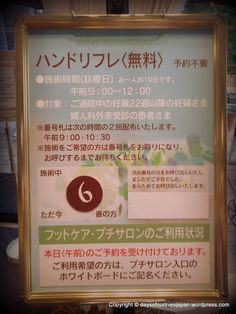 Maternity care: free services at a maternity clinic in Saitama. Hand massage and lunch