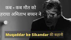 3 बार मौत को हराया Big B ने aur अब कोरोना से जीत कर दिखाएंगे अमिताभ बच्चन #InterstingFactsAboutAmitabhBachchan #AmitabhBachchanLifeStory #BollywoodActorBigB Youtube Video Link, Amitabh Bachchan, Film, Movie Posters, Fictional Characters, Movie, Film Stock, Film Poster, Cinema