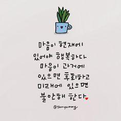 [캘리그라피] 마음은 현재에 있어야한다 : 네이버 블로그 Good Life Quotes, Wise Quotes, Inspirational Quotes, The Words, Cool Words, Korean Phrases, Korean Words, Korea Quotes, Korean Letters
