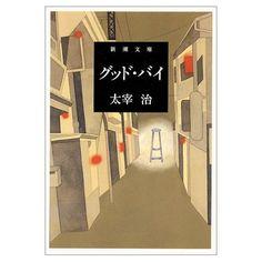 """『グッド・バイ』太宰 治 """"Good Bye"""" Osamu Dazai"""