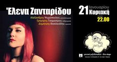 NYXTOΣΚΟΠΙΟ: Η 'Ελενα Ζανταρίδου για πρώτη φορά στο Λιόσπορο https://nuxtoskopio.blogspot.gr/2018/01/blog-post_21.html