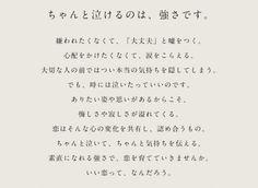 「ちゃんと泣けるのは、強さです。」軽井沢高原教会/山手線広告