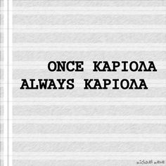 Για αυτό το νου σας εσείς οι γάτες. . . . . Χάνεται αυτό που έχετε για κάτι τέτοιες κυρίες στα δικά σας μάτια και όταν φάτε φόλα γίνονται καριολες. . . . . Greek Memes, Greek Quotes, Wise Quotes, Motivational Quotes, Inspirational Quotes, Funny Picture Quotes, Funny Quotes, Funny Statuses, Truth And Lies