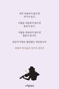 Famous Quotes, Best Quotes, Life Quotes, Korean Quotes, Self Confidence Quotes, Great Words, English Quotes, Violin, A Team