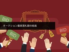 Auction Bid, Movie Posters, Film Poster, Billboard, Film Posters