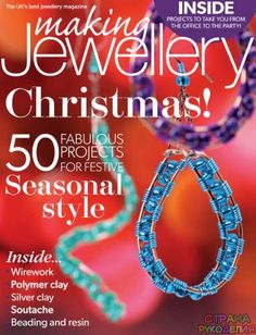 Sneak peek inside our Christmas issue - Making Jewellery Magazine Wire Wrapped Jewelry, Metal Jewelry, Jewelry 2014, Jewelery, Jewelry Making, December 2014, Magazines, Bead, Tutorials