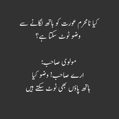 Hahahahahaha sahe hath laga k dekho pata chal jaye ga. Funny Qoutes, Jokes Quotes, Urdu Quotes, Quotations, Funny Memes, Braided Bun Hairstyles, Braided Buns, Messy Buns, Updo Hairstyle