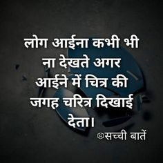 Kaash ki tujhko bhi kabhi tera Sach aaine me dikh jaye Good Looking Quotes, Good Thoughts Quotes, Good Life Quotes, Deep Thoughts, Motivational Picture Quotes, Photo Quotes, Inspirational Quotes, Chanakya Quotes, Desi Quotes