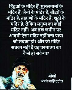 Osho Quotes Love, Spiritual Messages, Temples, Believe, Spirituality, Thoughts, Top, Temple, Faith