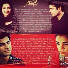 Drama Quotes, Song Quotes, Poetry Quotes, Best Quotes, Qoutes, Life Quotes, Pakistani Dramas, Pakistani Actress, Romantic Dialogues