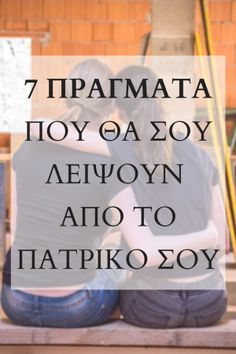 7 pragmata pou tha sou leipsoun apo to patriko sou Good Night Image, Aesthetic Rooms, Greek Islands, Psychology, Water Bottle, Reading, Yoga Pants, Geek, Greek Isles