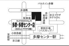 カメラのキタムラ多摩・多摩センター店の店舗ブログ|デジカメ・写真プリント・スマホの事ならおまかせください!